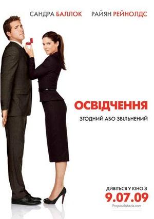 Фільм «Освідчення» (2009)