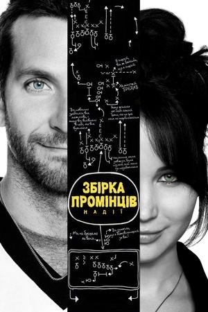 Фільм «Збірка промінців надії» (2012)