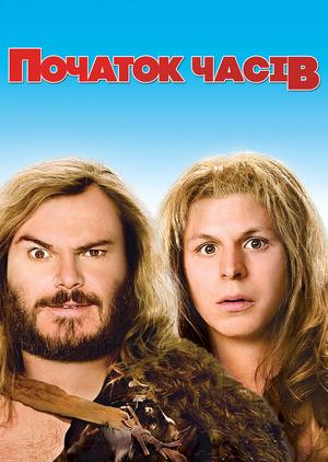 Фільм «Початок часів» (2009)