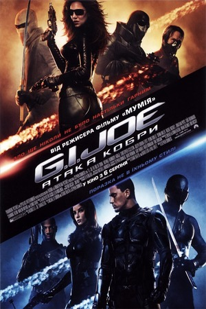 Фільм «G.I. Joe: Атака Кобри» (2009)