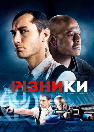 Фільм «Різники» (2009)
