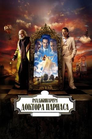Фільм «Імаджинаріум доктора Парнаса» (2009)