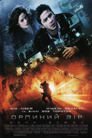 Фільм «Орлиний зір» (2008)