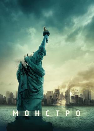 Фільм «Монстро» (2008)
