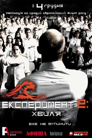 Фільм «Експеримент 2: Хвиля» (2008)
