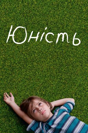 Фільм «Юність» (2014)