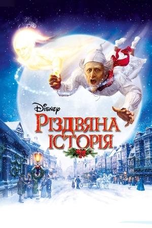 Мультфільм «Різдвяна історія» (2009)