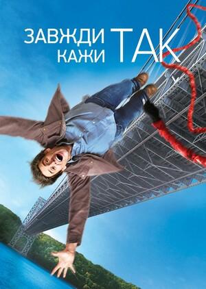 Фільм «Завжди кажи «ТАК»» (2008)