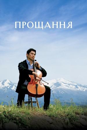 Фільм «Прощання» (2008)