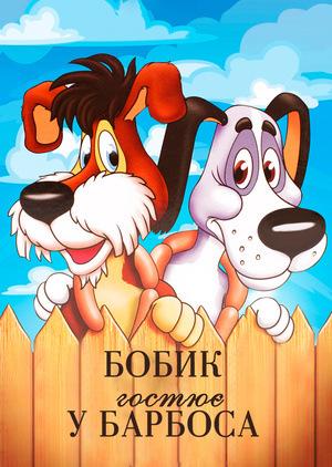 Мультфільм «Бобик гостює у Барбоса» (1977)