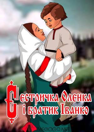 Мультфільм «Сестричка Оленка і братик Іванко» (1953)