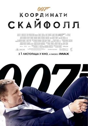 Фільм «Координати Скайфолл» (2012)