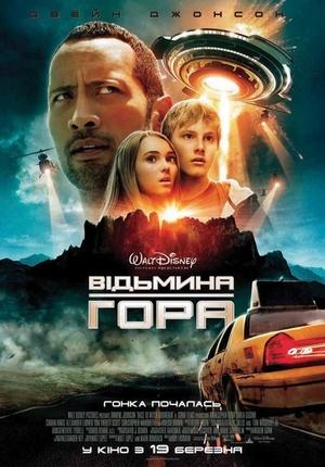 Фільм «Відьмина гора» (2009)