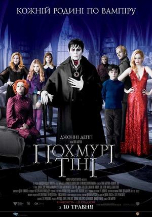 Фільм «Похмурі тіні» (2012)