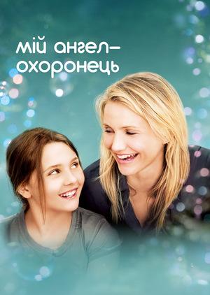 Фільм «Мій ангел-охоронець» (2009)