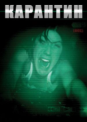 Фільм «Карантин» (2008)