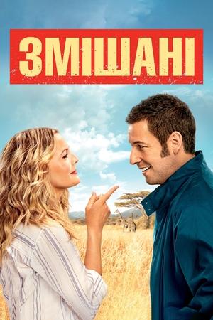 Фільм «Змішані» (2014)