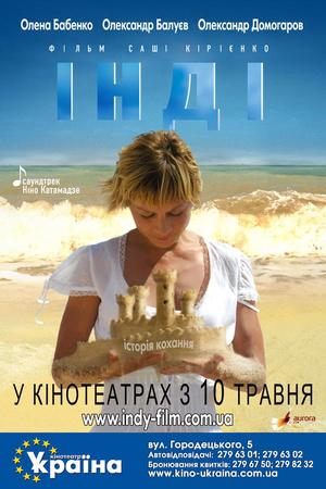 Фільм «Інді» (2007)