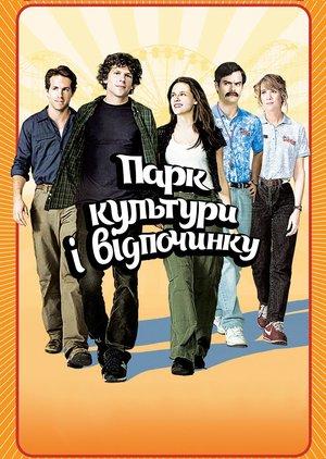 Фільм «Парк культури і відпочинку» (2008)