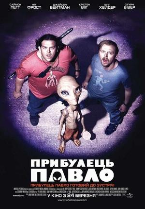 Фільм «Прибулець Павло» (2011)