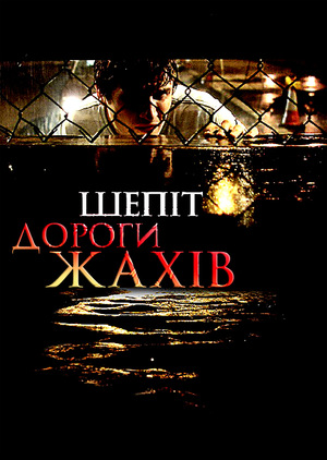 Фільм «Шепіт дороги жахів» (2008)