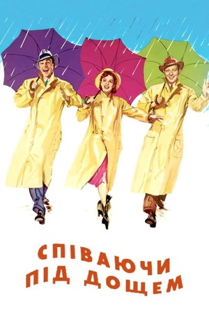 Фільм «Співаючи під дощем» (1952)
