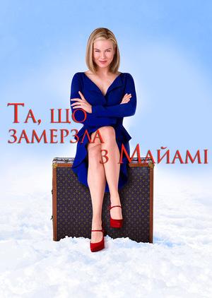Фільм «Та, що замерзла з Майамі» (2008)