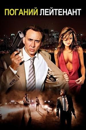 Фільм «Поганий лейтенант» (2009)