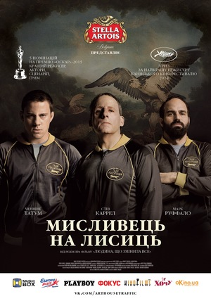 Фільм «Мисливець на лисиць» (2014)