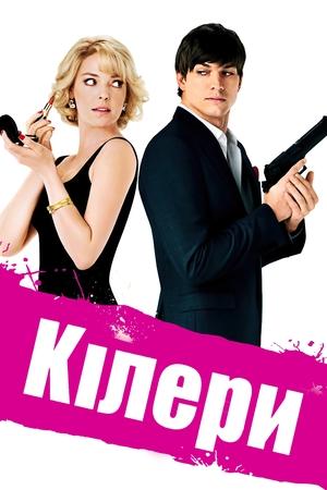 Фільм «Кілери» (2010)