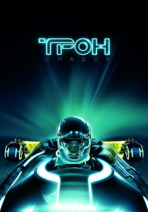 Фільм «Трон: Спадок» (2010)