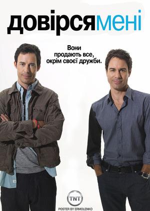 Серіал «Довірся Мені» (2009)