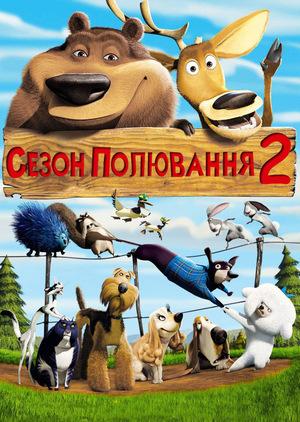 Мультфільм «Сезон Полювання 2» (2008)