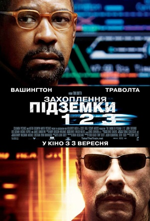 Фільм «Захоплення підземки 123» (2009)