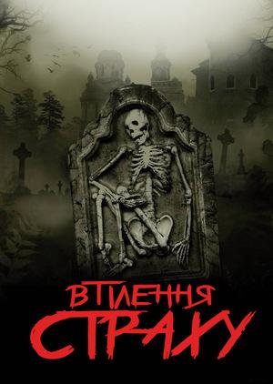 Серіал «Втілення страху» (2008 – 2009)
