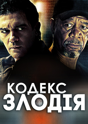 Фільм «Кодекс злодія» (2008)