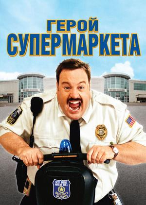 Фільм «Шопо-коп» (2009)