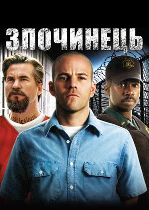 Фільм «Злочинець» (2008)