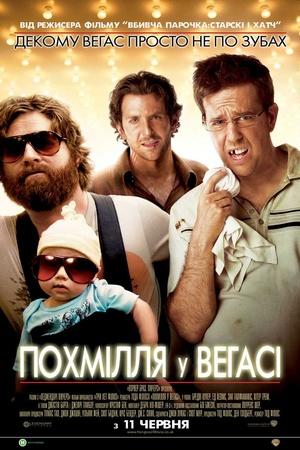 Фільм «Похмілля у Вегасі» (2009)