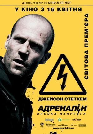 Фільм «Адреналін: Висока напруга» (2009)
