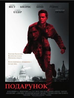 Фільм «Подарунок» (2009)