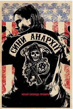 Серіал «Сини анархії» (2008 – 2014)
