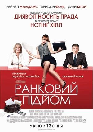 Фільм «Ранковий підйом» (2010)