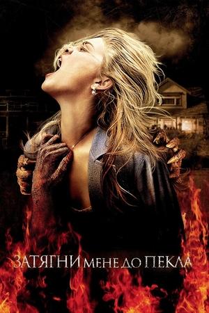 Фільм «Затягни мене до пекла» (2009)