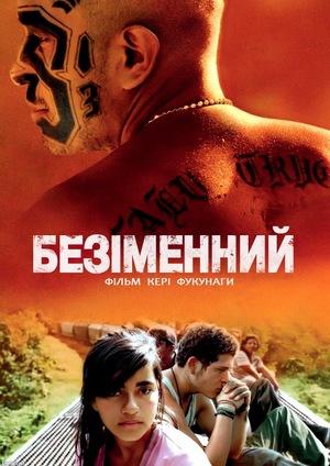 Фільм «Безіменний» (2009)