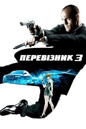 Фільм «Перевізник 3» (2008)