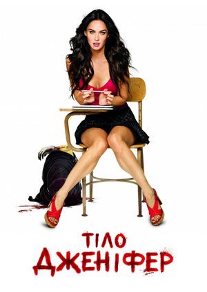 Фільм «Тіло Дженніфер» (2009)