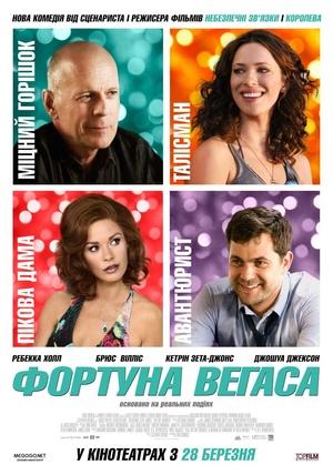 Фільм «Фортуна Вегаса» (2012)