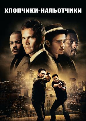 Фільм «Нальотчики» (2010)