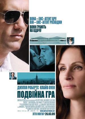Фільм «Подвійна гра» (2009)